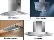 Критерії вибору витяжки для кухні